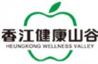 香江健康山谷