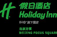 北京方恒假日酒店