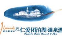 天津市团泊湖温泉酒店有限公司