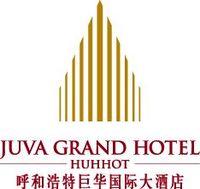 内蒙古巨华国际酒店管理有限公司巨华大酒店