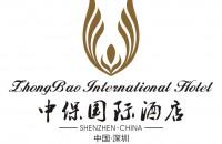 深圳市中保国际酒店管理有限公司
