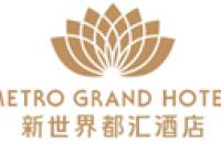深圳市新世界都汇酒店公寓有限公司
