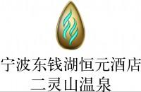 宁波东钱湖恒元酒店