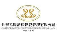 惠州市世纪龙腾酒店投资管理有限公司