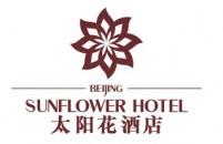 北京太阳花酒店管理有限公司