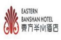 深圳市半山酒店管理有限公司
