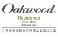 广州金亚花园奥克伍德华庭酒店公寓