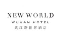 武汉武新大酒店有限公司武汉新世界酒店