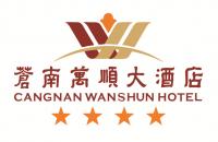 苍南万顺大酒店有限公司