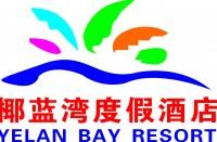 三亚椰蓝湾酒店物业管理有限公司