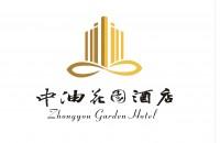 郑州中油花园酒店