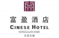 东莞石碣富盈酒店