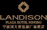 宁波国大雷迪森广场酒店