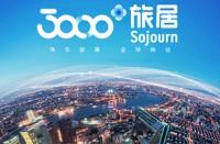 三千旅居(成都)酒店管理有限公司