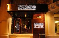 东田时尚(北京)文化传播有限公司