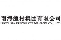 南海渔村集团有限公司