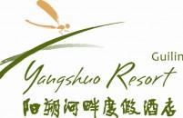 广西阳朔山畔度假酒店有限公司