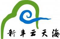 新丰云天海温泉原始森林度假村有限公司