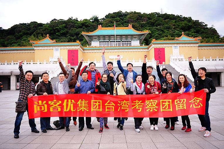 台湾考察活动