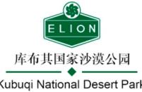 亿利库布其沙漠生态旅游有限公司