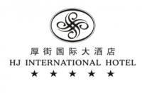 东莞厚街国际大酒店(五星)