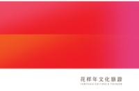 深圳市花样年文化旅游管理有限公司