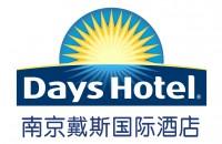 南京戴斯国际酒店有限公司