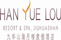 九华山涵月楼度假酒店
