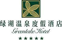 佛山市绿湖温泉度假酒店