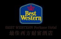 最佳西方财富酒店
