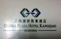 上海康桥凯莱酒店 Gloria Plaza Hotel Kangqiao Shanghai