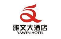 河南雅文大酒店有限公司
