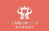 上海衡山路十二号豪华精选酒店