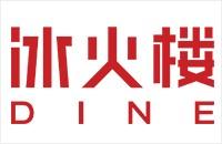 湖南冰火楼酒店管理有限公司