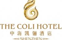 深圳市中海凯骊酒店有限公司