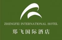 郑州市郑飞国际酒店
