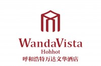呼和浩特万达文华酒店Wanda Vista Hohhotlogo
