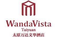 太原万达文华酒店Wanda Vista Taiyuan