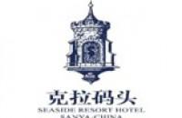 三亚辰光克拉码头酒店管理有限公司