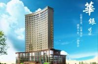 湖南华银酒店管理有限公司
