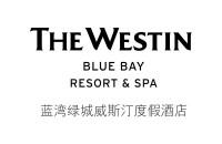 蓝湾绿城威斯汀度假酒店
