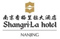 南京香格里拉大酒店