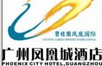 广州凤凰城酒店