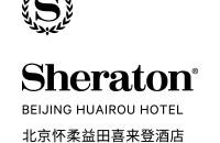 北京益田影人酒店管理有限公司喜来登酒店