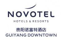 贵阳诺富特酒店
