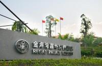 惠州金海湾嘉华度假酒店