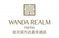 哈尔滨万达嘉华酒店Wanda Realm Harbin