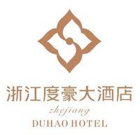 浙江度豪大酒店有限公司