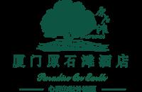 厦门原石滩酒店管理有限公司
