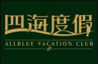 四海之家旅游度假管理有限公司